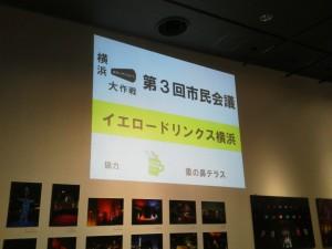 第3回市民会議「イエロードリンクス横浜」